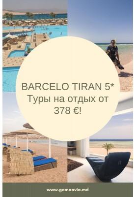 Египет! Barcelo Tiran Sharm Resort 5*! Туры на отдых от 378 €