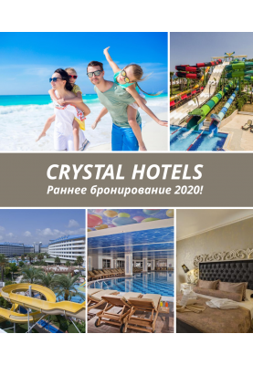 Турция 2020! Раннее бронирование туров в сеть отелей Crystal Hotels!