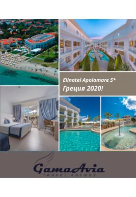 Греция 2020! Раннее бронирование! Туры в отеле Elinotel Apolamare 5*!