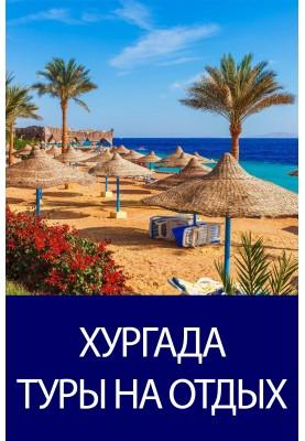 Хургада из Кишинева! Туры на отдых от 288 евро! Отели 5*, Все включено