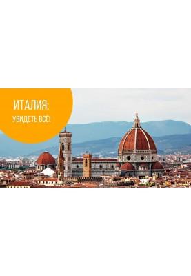 Самый популярный экскурсионный тур в Италию! Вылет 19.10!