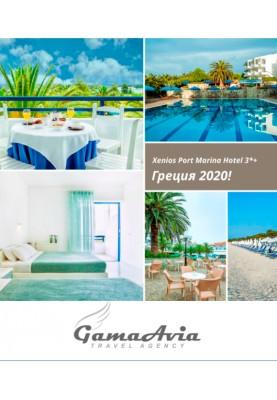 ГРЕЦИЯ 2020! Раннее бронирование! Туры в отеле Xenios Port Marina Hotel 3*+!