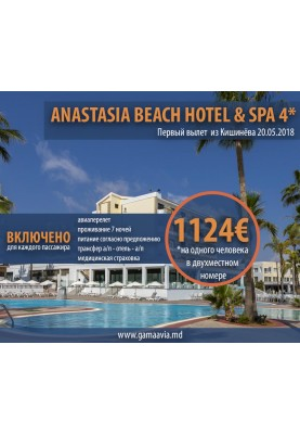 ANASTASIA BEACH HOTEL & SPA 4*